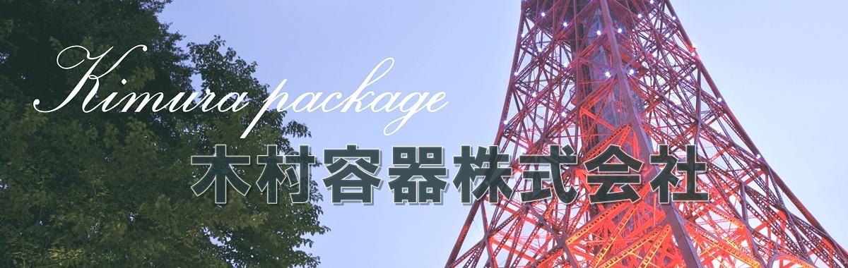 東京タワー 木村容器