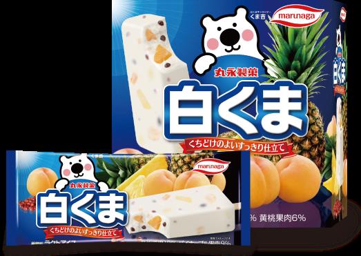 白くま 丸永製菓(株)