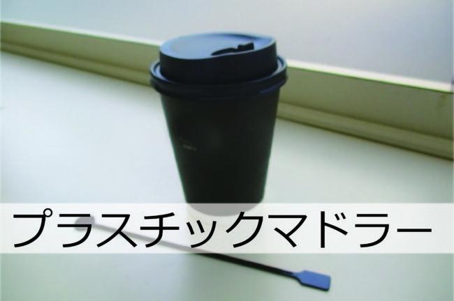 プラスチックマドラー