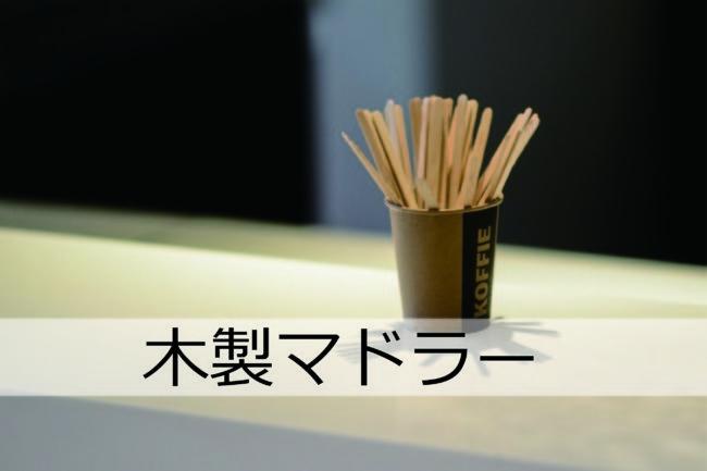 木製マドラー